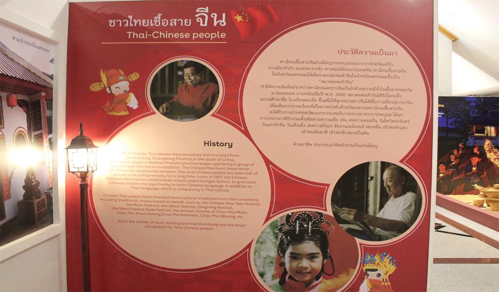 ประวัติความเป็มาชาวไทยเชื้อสายจีน