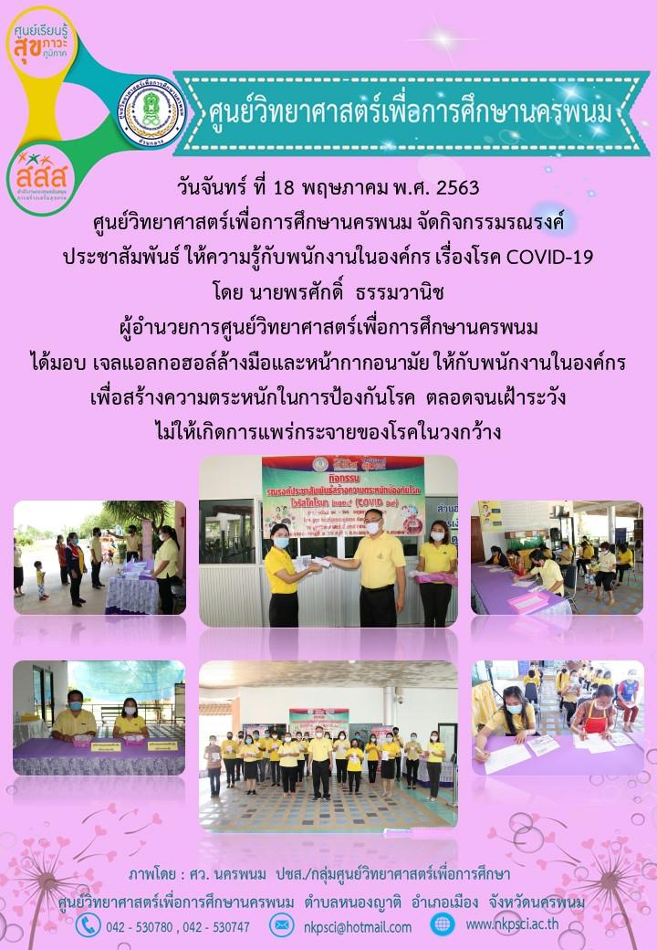 จัดกิจกรรมจัดกิจกรรมรณรงค์  ประชาสัมพันธ์ ให้ความรู้กับพนักงานในองค์กร เรื่องโรค COVID-19