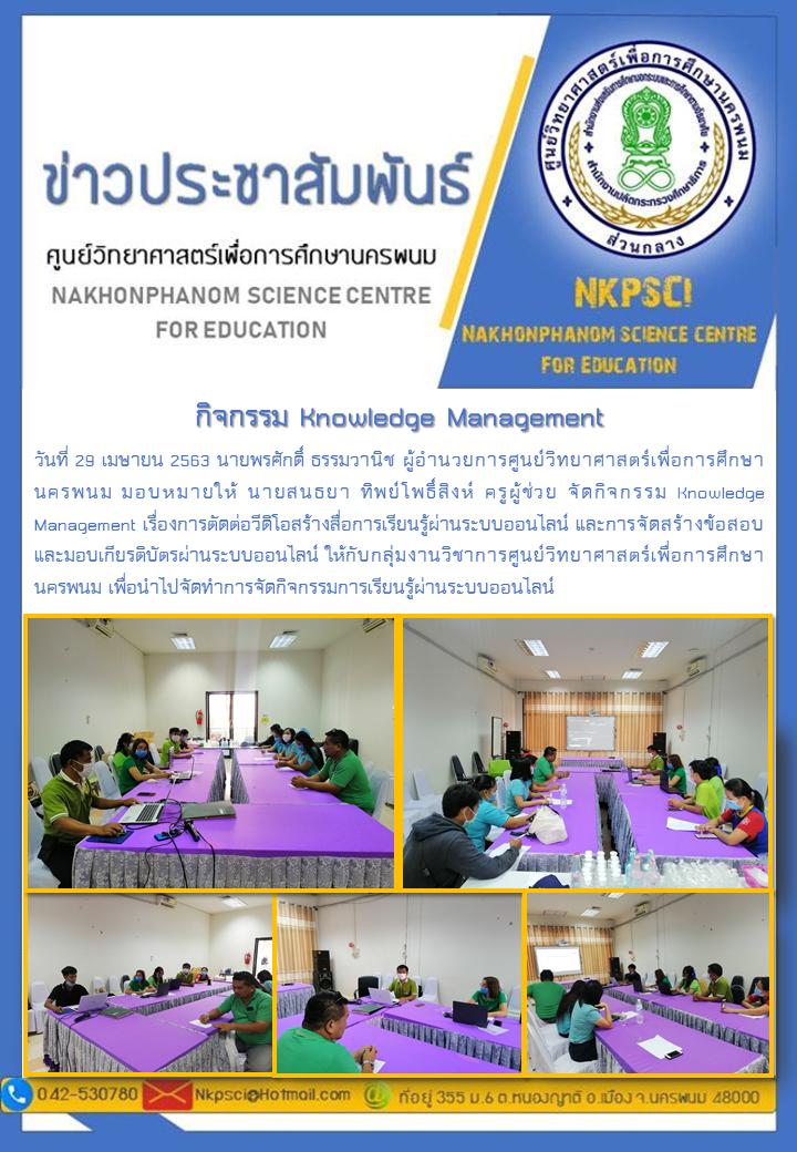 29 เมษายน 2563 จัดกิจกรรม Knowledge Management