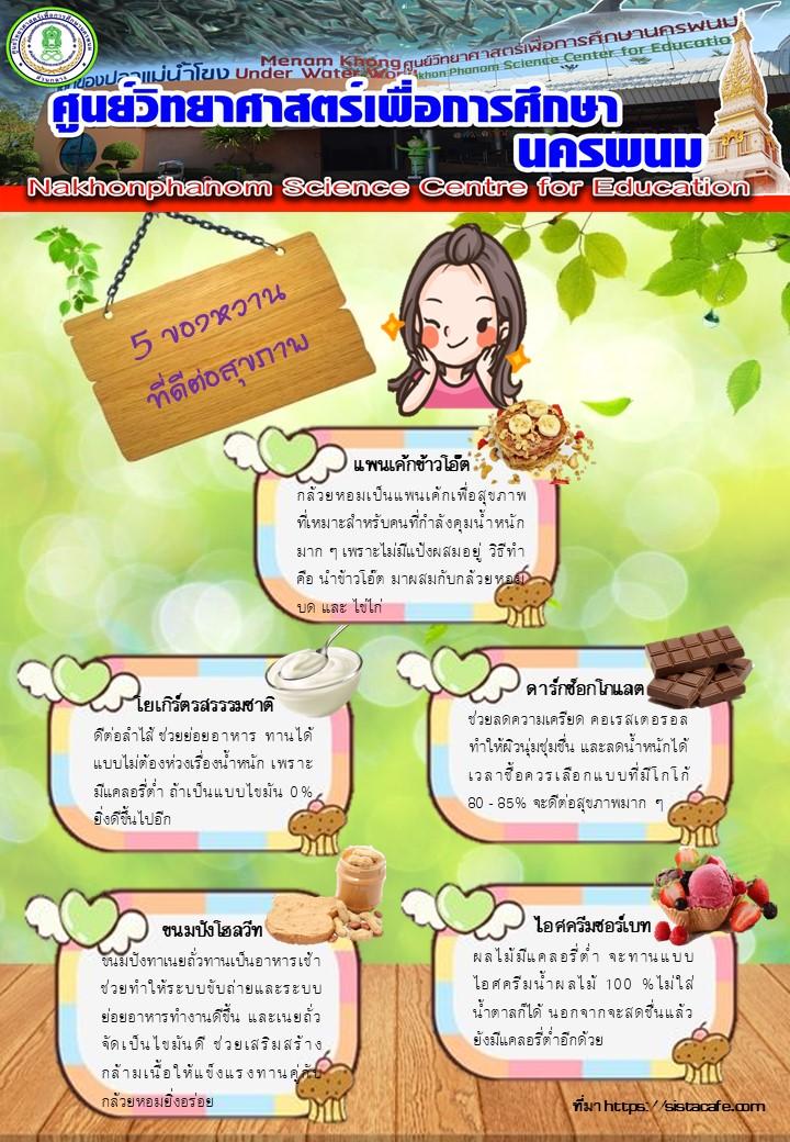 5 ของหวานที่ดีกับสุขภาพ